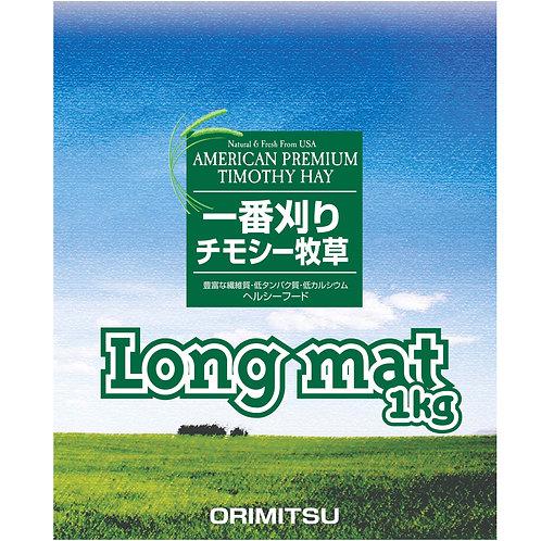 ロングマット