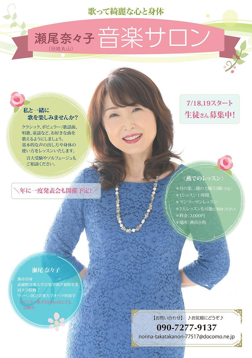 IMG_2677_nanaco_web.jpg