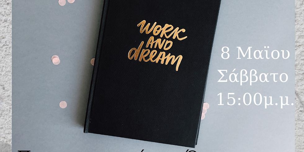 Πραγματοποιείς τα Όνειρα σου;