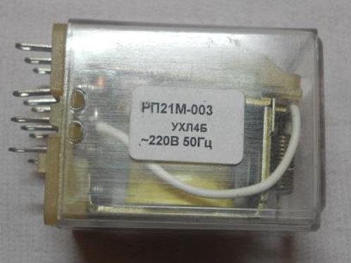 Реле промежуточное РП-21М-003 УХЛ4Б 220В 50 Гц