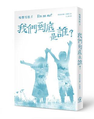 鳴響雪松5:我們到底是誰?