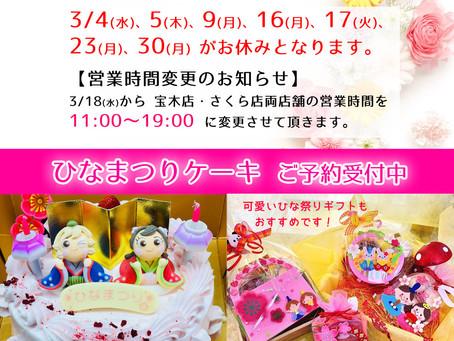 3月の定休日とひな祭りケーキ