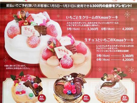 クリスマスケーキ2020ご予約開始