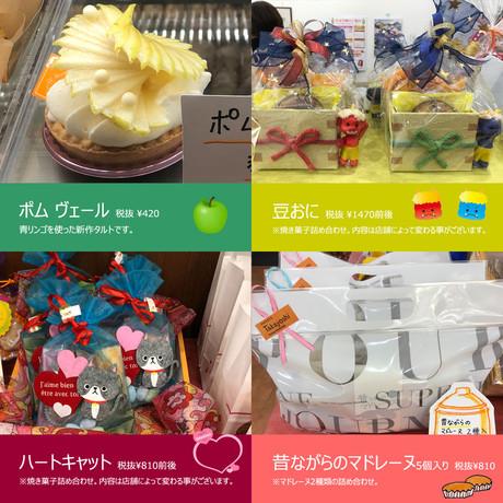 新作ケーキや季節限定商品