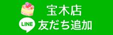 img_linefriendadd_takaragi.png