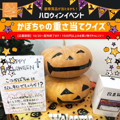 かぼちゃの重さ当てクイズ