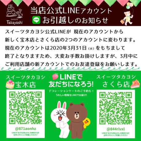 当店公式LINEお引越しのお知らせ