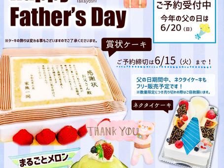 父の日ケーキご予約受付中