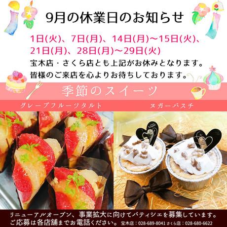 【宝木店】9月のお休みと季節商品のご紹介