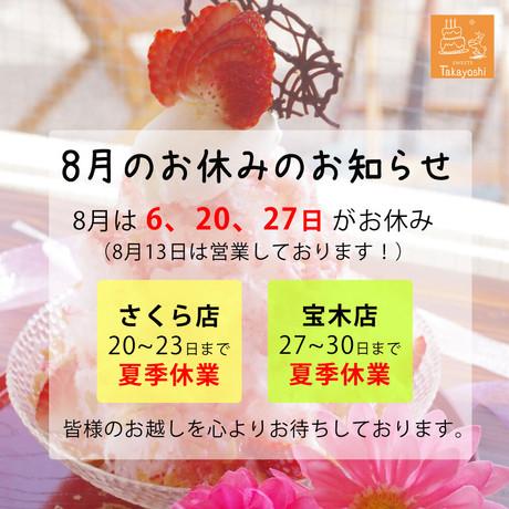 宝木店、夏季休暇のお知らせ