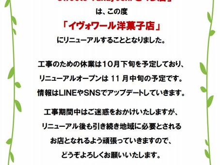 【さくら店】リニューアルのお知らせ