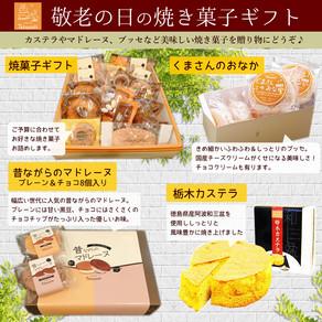 敬老の日の焼き菓子ギフト