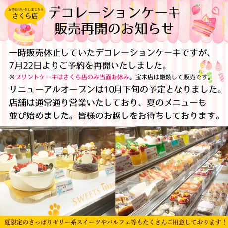 さくら店デコレーションケーキ販売再開のお知らせ