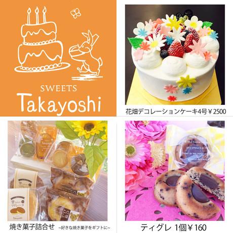 花畑デコーレションケーキ&ティグレ