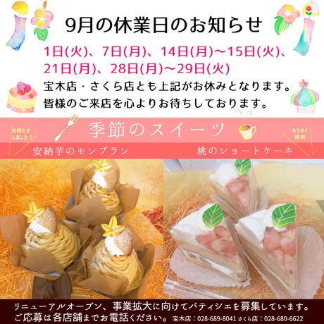 【さくら店】9月のお休みと季節商品のご紹介