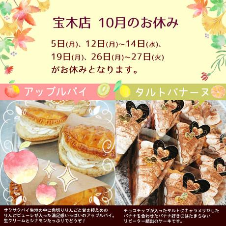 【宝木店】10月のお休み