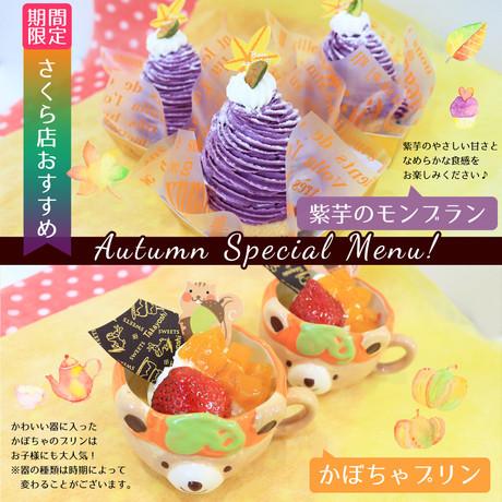【さくら店】紫芋のモンブランとかぼちゃのプリン