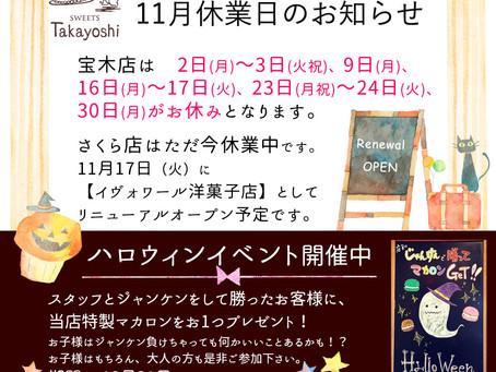【宝木店】11月のお休みとハロウィンイベントのお知らせ