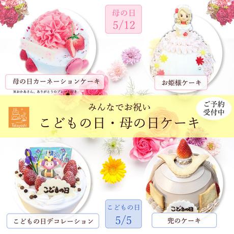 こどもの日・母の日ケーキ