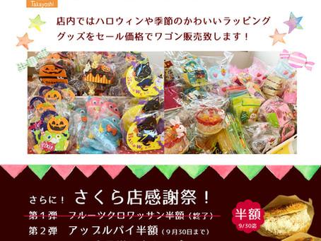 【さくら店】在庫処分セール&感謝祭