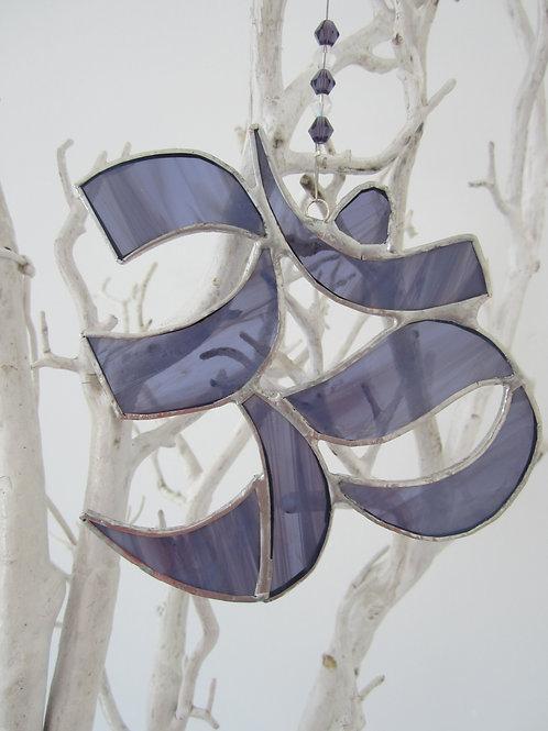 Aum, Ohm, Om Puprle Sun Catcher stained glass / leadlight