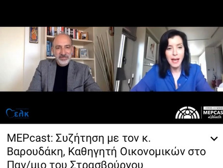 Οικονομικες επιπτωσεις του Covid-19 και αμοιβαιο χρεος στην Ευρωζωνη