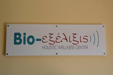 Bio-exelixis (3).jpg