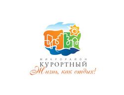 """Логотип """"Курортный"""""""