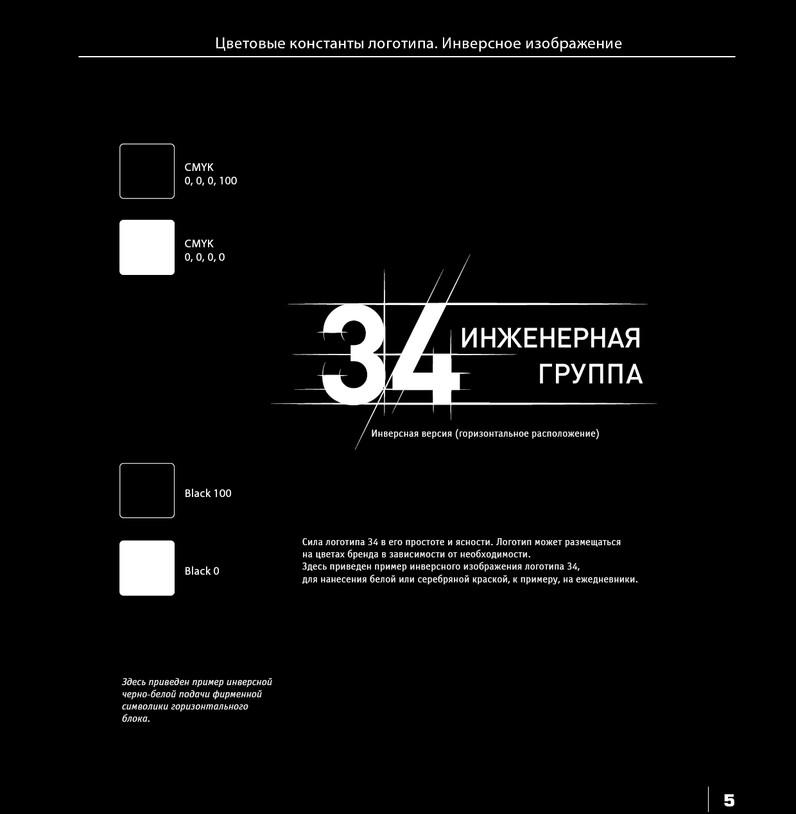 Стайл_бук_34_6-01.jpg