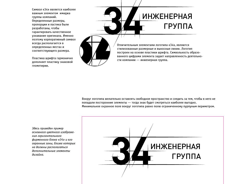 Стайл_бук_34_4-01.jpg