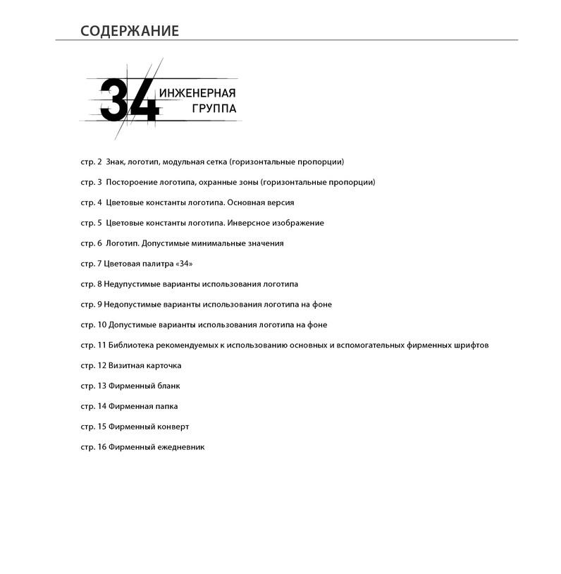 Стайл_бук_34_2-01.jpg