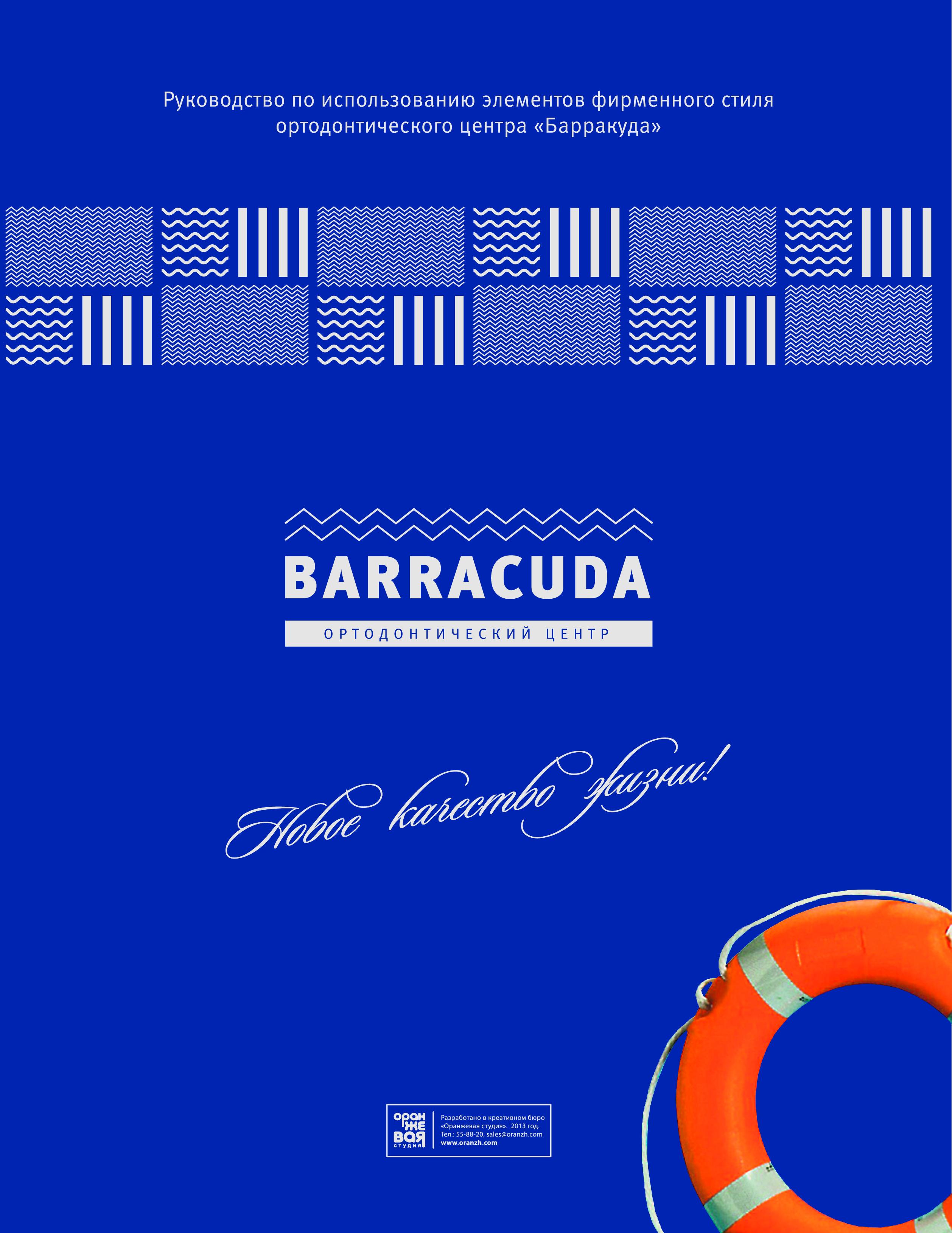 Барракуда