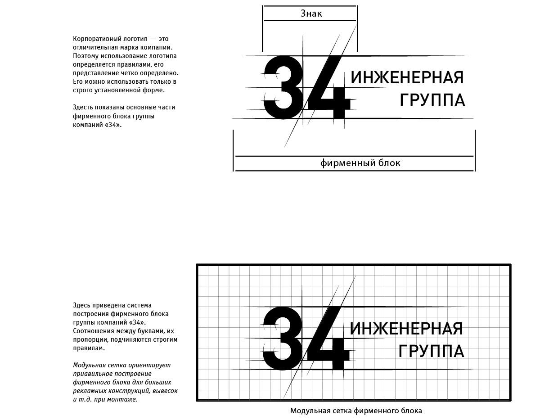 Стайл_бук_34_3-01.jpg