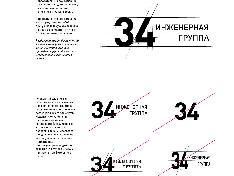 Стайл_бук_34_9-01.jpg