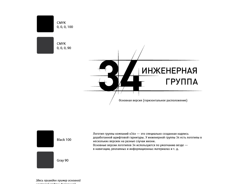 Стайл_бук_34_5-01.jpg