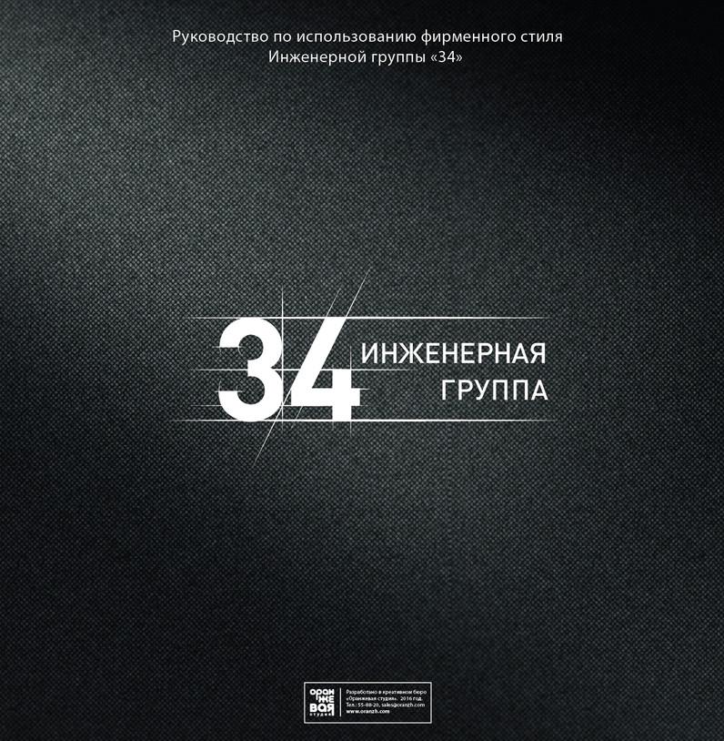 Стайл_бук_34_1-01.jpg
