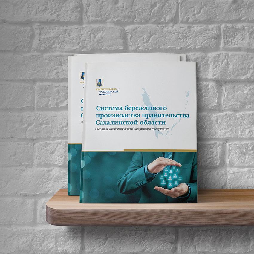 Буклет для Правительства Сахалинской области
