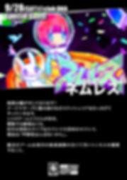 写真 2019-09-05 0 04 03.jpg