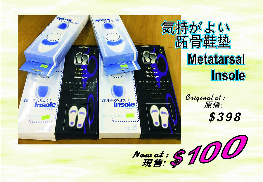 Metatarsal Insole.JPG