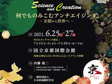 第21回日本抗加齢医学会総会のご案内