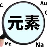 アルミニウム合金の化学成分について