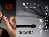 【先行予約受付開始】『超ごっそり』人前では使ってはいけない耳かき-GOSORI-