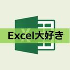 製造業はExcelが大好き!