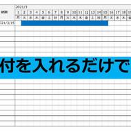 工程表・ガントチャート【工場で使えるExcel】