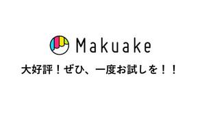 【大好評】Makuakeプロジェクト実施中!人前では使ってはいけない耳かき-GOSORI-