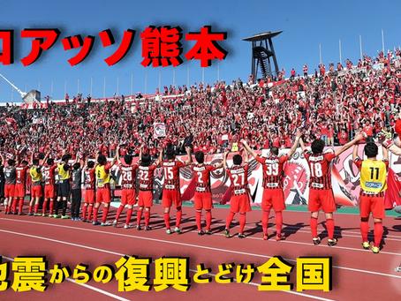 136%達成~「ロアッソ熊本・熊本地震復興支援マッチ」クラウドファンディング!!