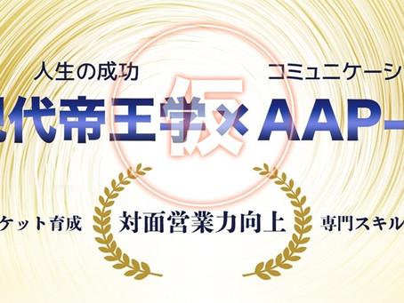 現代帝王学×AAP-C説明会を開催しております!!