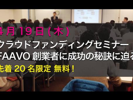 4月19日クラウドファンディングのセミナーが開催決定!!