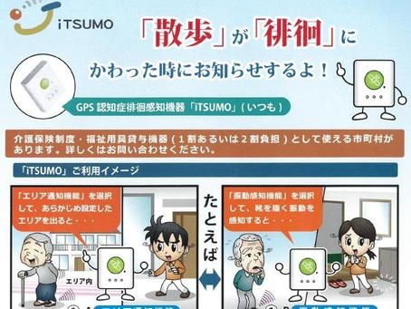クラウドファンディング・FAAVO熊本、新しいプロジェクトがスタートしました!!
