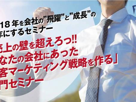 4月19日お昼間開催!!(コーチング形式)経営者の為のマーケティングセミナー「プレジセミナー開催!!」